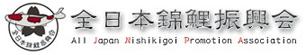 全日本錦鯉振興会